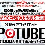 P-TUBEバイブルが期間限定販売!中身を暴露しちゃいます