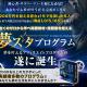夢スタプログラムが新登場!1000円で販売して大丈夫?